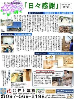 2016.6 2号「JPEG」.jpg