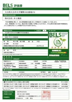 BELS-s.jpg