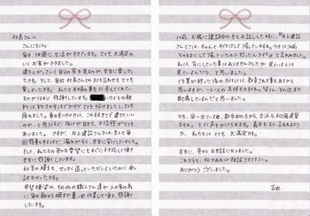感謝のお言葉 - コピー.jpg