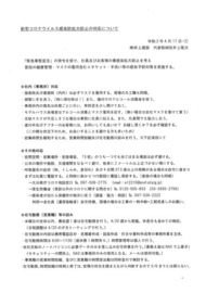 新型コロナ感染防拡大防止の対応について-井上建設-s.jpg
