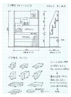 木繋会本棚-s.jpg