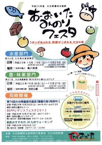 IMG_20131008_0002-s.jpg